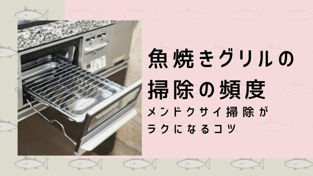 魚焼きグリルの庫内の掃除の頻度は?汚れが落ちやすくなり庫内が汚れにくくなるコツ
